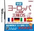 logo Emulators Gakken Europe 4-kakokugo Zanmai Ds